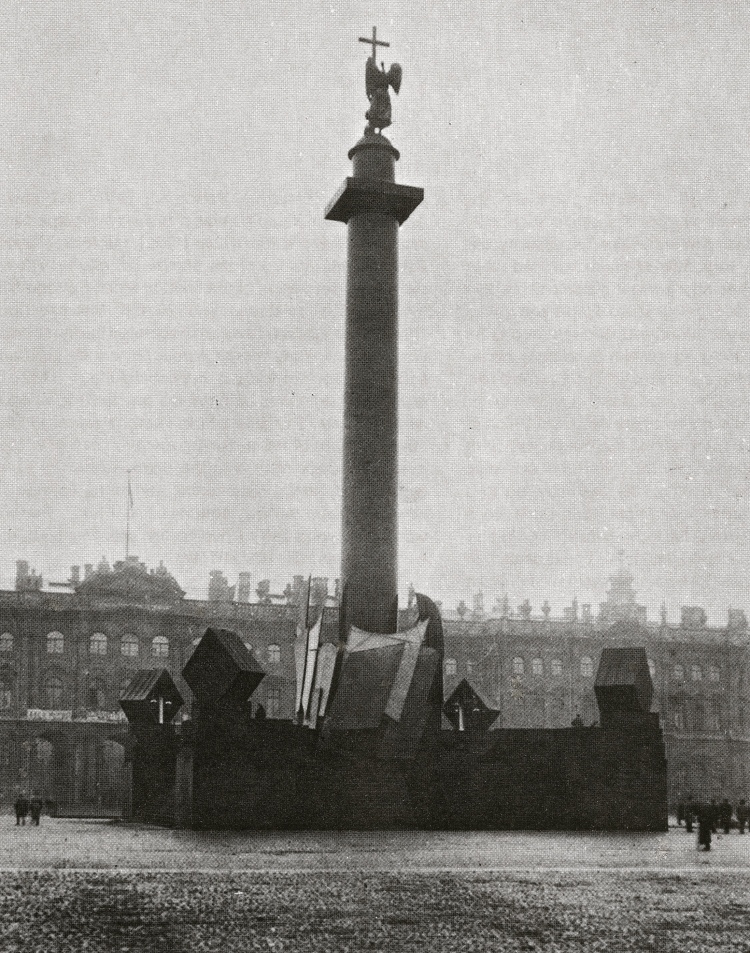 Nathan Altman, Design for Alexander Column celebrating the Red Army's 1st Anniversary, Petrograd, 1919