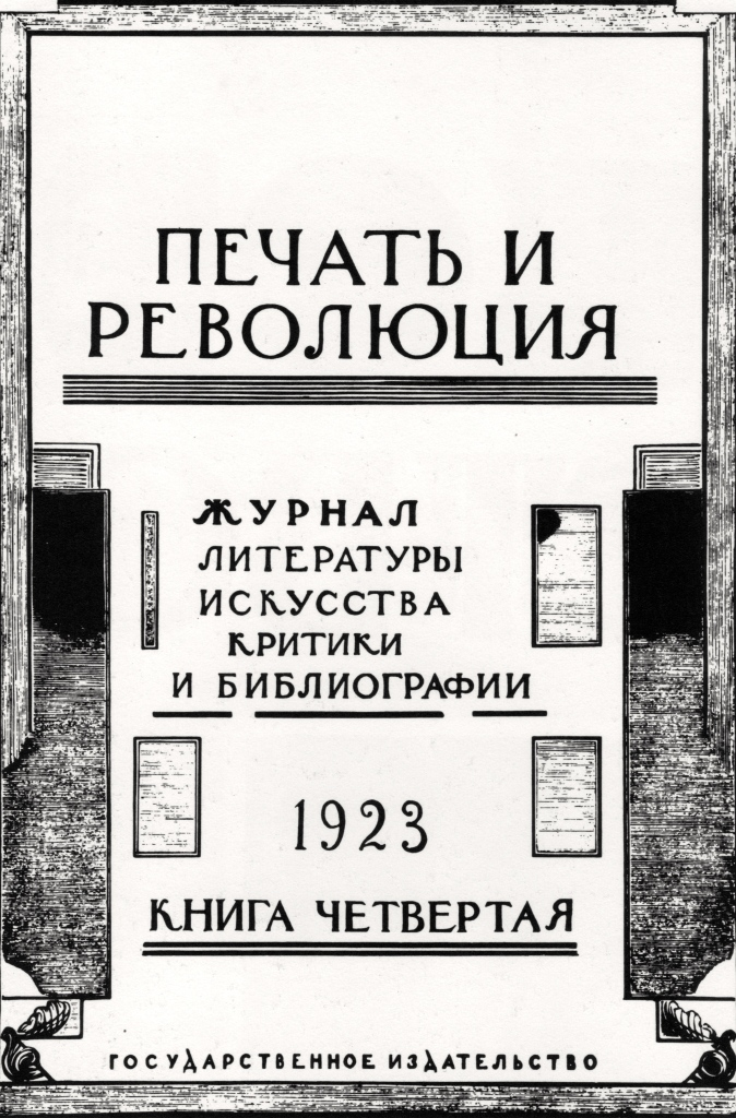 Vladimir Favorsky, cover of the journal Pechat i revolutsiya (The Press and the Revolution), 1923, No. 4