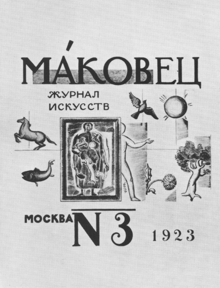 Vladimir Favorsky, cover of the magazine Makovets, 1923, No. 3. Xylograph