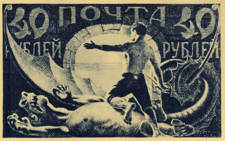 Stamp of the RSFSR, The Liberated Proletarian, 1921