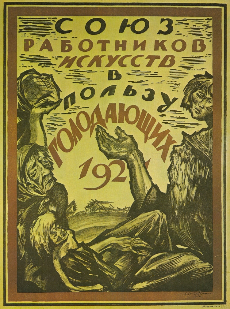 Sergei Chekhonin, The Union of Art Workers Aids the Starving. Poster, 1921. 'In 1921 the Volga region was hit by a terrible famine - the result of an unprecedented drought. Posters, slogans, and newspaper articles called on people to help the starving and to share their last crust of bread with them. People did everything they could and more.'
